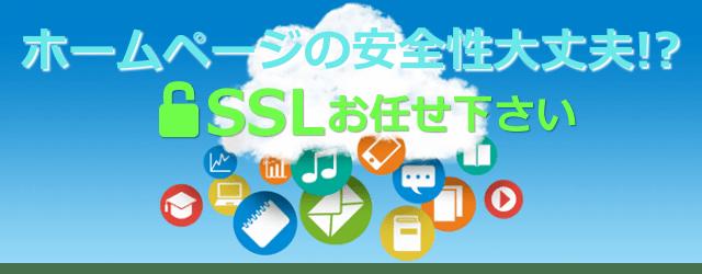 SSL化の案内